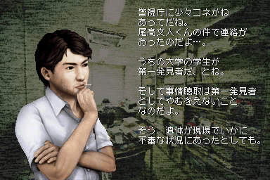 Nanashi No Game-26